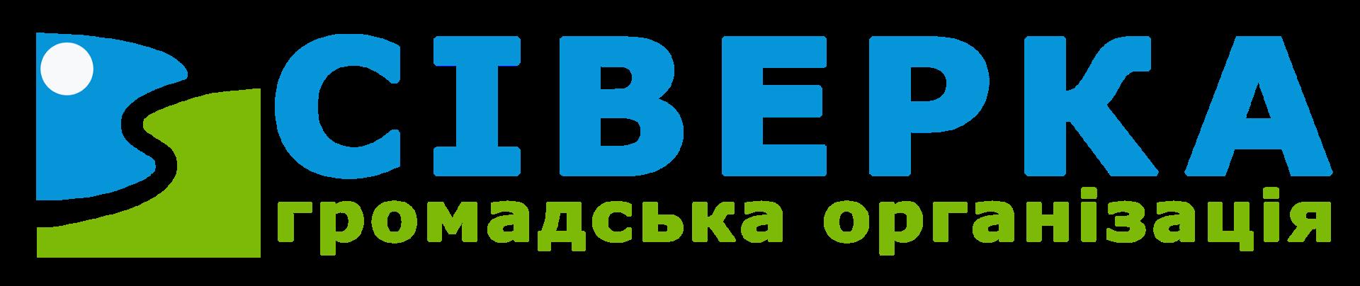 """Громадська організація """"СІВЕРКА"""""""